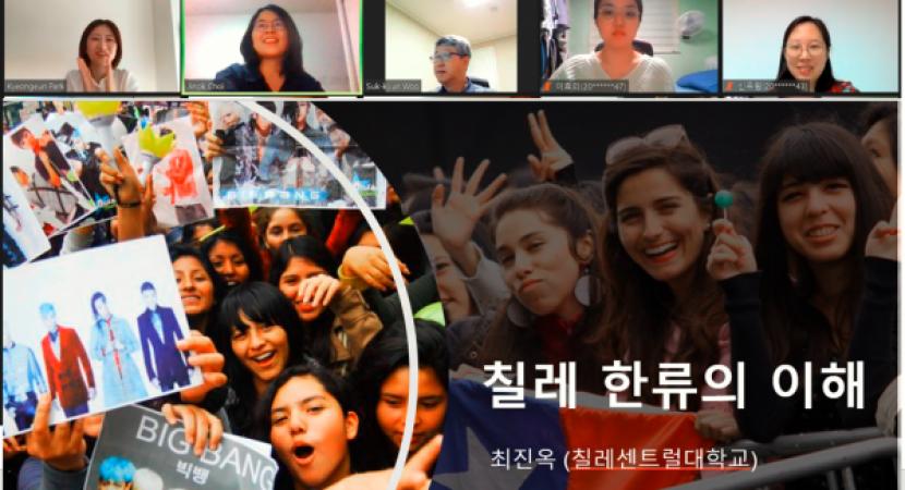 Profesora del Magíster en Estudios Coreanos realiza charla para la Universidad Nacional de Seúl